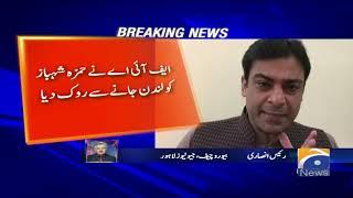 Breaking News - FIA stops Hamza Shehbaz from flying to London