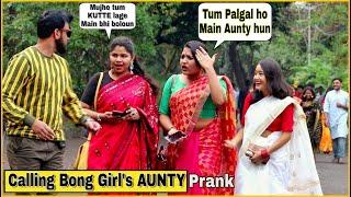 Calling Bong Girl's ''AUNTY'' Prank - Epic Reactions    Prank In Kolkata   By TCI
