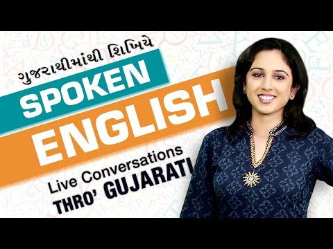 Spoken English Learning Videos in Gujarati  | English Speaking Course in Gujarati | Learn English