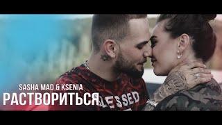 Sasha Mad feat. Ksenia - Раствориться (премьера клипа, 2018)