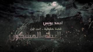 رعب احمد يونس - القصة الحقيقية الأكثر رعباً  في داخل البيت المسكون  - قصص قصيره 8