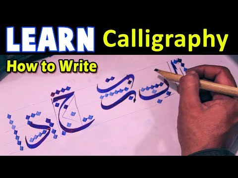 Learn Arabic Calligraphy | Lesson-1# | Basics Arabic Writing.