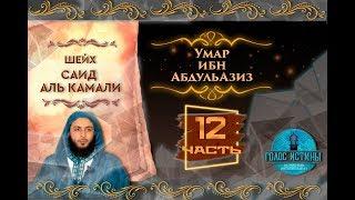 Праведный Халиф Умар ибн АбдульАзиз | Саид аль- Камали | Истории праведных предшественников