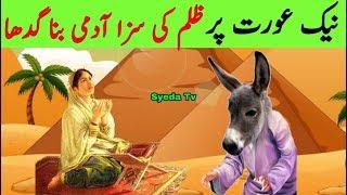 Allah wali Pr Zulm ki Saza || Nek Aurat ka waqia || Admi Bn Gya Gadha || Man convert To Donkey Face