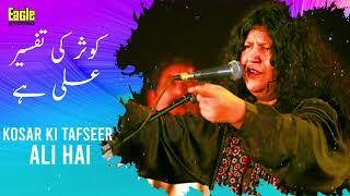 Naad E Ali Parh Naad E Ali | Abida Parveen | Eagle Stereo | HD Video