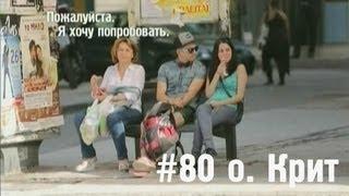 Орёл и Решка - 6.7 Выпуск (Курортный сезон. Греция, о. Крит)