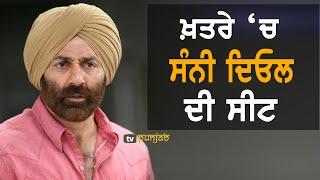 Sunny Deol ਦੀ ਥਾਂ ਲੱਗ ਸਕਦੀ ਹੈ Sunil Jakhar ਦੀ ਲਾਟਰੀ | TV Punjab