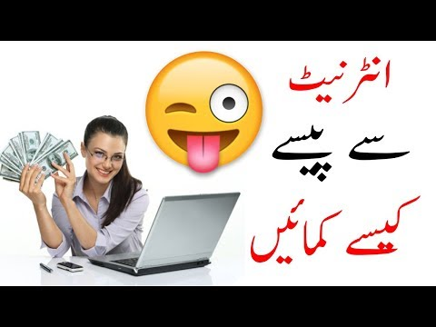 How To Earn Money From Internet In Pakistan 2018    Make Money From Internet   