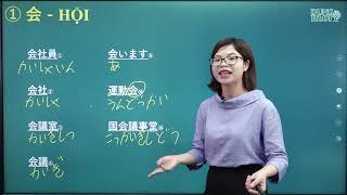 Chữ Hán N4 Mới Cập Nhật - Bài 26: 会   動  歩  急  切  送  習  歌   終 - Bài Xem Thử