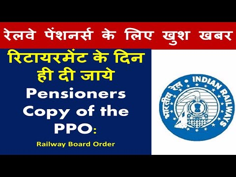 Issue of Pensioners copy of PPO to the Pensioner at the time of retirement_Railway Board Order