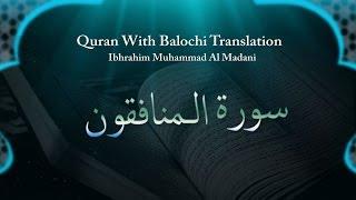 Ibrahim Muhammad Al Madani - Surah Munafiqoon - Quran With Balochi Translation
