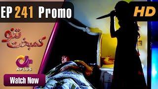 Drama   Kambakht Tanno - Episode 241 Promo   Aplus ᴴᴰ Dramas   Tanvir Jamal, Sadaf Ashaan