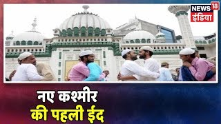 Kashmir Celebrates 1st Eid After Scrapping Of Article 370