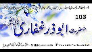 (103) Story of Hazrat Abu Dharr Zarr Ghifari and Dolat ki Taqseem