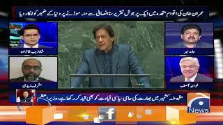 PM Imran Khan Ka Khitab Aur Hamid Mir Ka Tajzia!