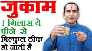 जुकाम के घरेलू उपचार | Common Cold Remedy in Hindi | Jukam ka ilaj