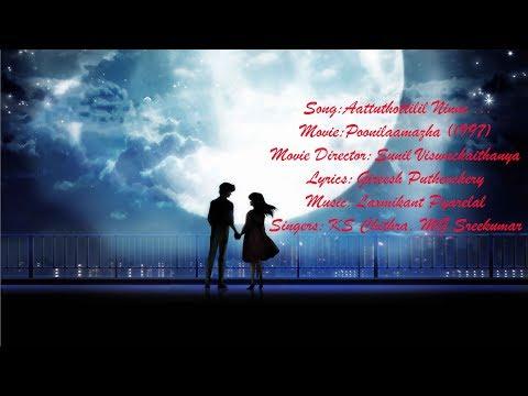 Xxx Mp4 Aattuthottilil Ninne Song With Lyrics HD Poonilaamazha 3gp Sex