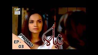 Nibah Episode 03 (Promo) - ARY Digital Drama