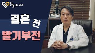 [수원 비뇨기과] 30 대 발기 부전