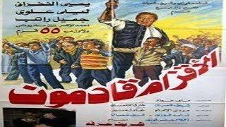 El Aqzam Qadmoun Movie   فيلم الاقزام قادمون
