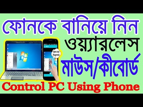 How to Control PC  Laptop from Android Phone & Use as Wireless Keyboard and Mouse ||Bangla Tutorial|