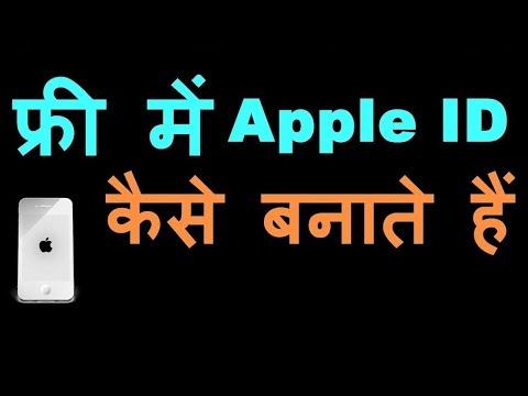 कैसे मुफ्त (ऐपल/ऐपॅल) आईडी बनाए [Create Free Apple ID in Hindi/Urdu on Iphone.]