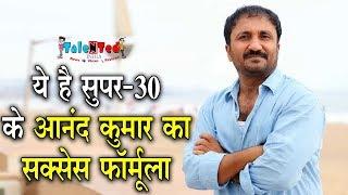 'Talented India News' के साथ सुपर-30 के संस्थापक आनंद कुमार | Super30-The Real Story | Anand Kumar