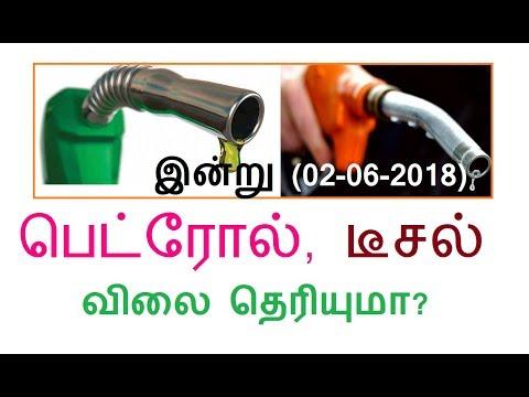 இன்று (02-06-2018) பெட்ரோல், டீசல் விலை தெரியுமா?