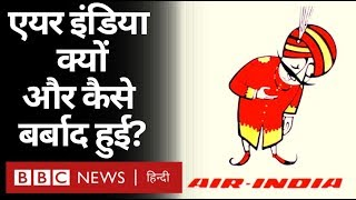 Air India : सरकारी विमान कंपनी आसमान से ज़मीन पर कैसे आ गई? (BBC Hindi)