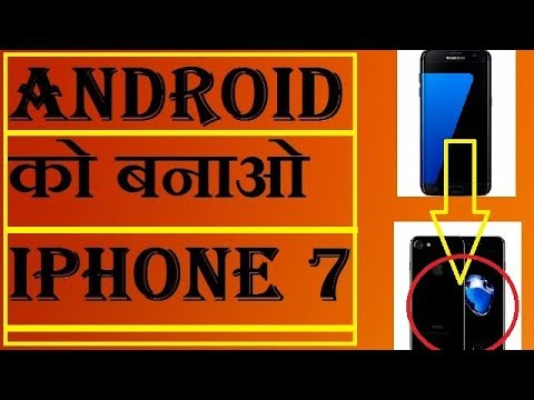 android को बनाओ IPHONE 7