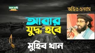 জাগ্রত কবি মুহিব খানের অডিও এলবাম||আবার যুদ্ধ হবে||abar zuddho hobe||alhadimedia