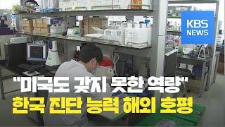 """""""한국 코로나19 검사 속도에 탄복""""…투명, 개방도 한몫 / KBS뉴스(News)"""