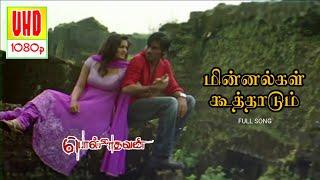 Minnalgal Koothadum HD 1080p BluRay | Polladhavan Movie Songs | 4KTAMIL