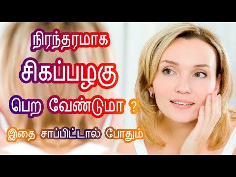 Get White Skin in Tamil - Skin Whitening Foods - Mugam Vellaiyaga - முகம் வெள்ளையாக