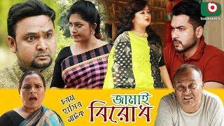 কমেডি নাটক - জামাই বিরোধ | Comedy Natok - Jamai Birodh | Akash Ronjon, Anamika | Bangla Natok 2019