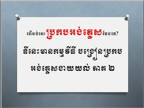 how to spell english and khmer,របៀបរៀនប្រកបអង់គ្លេស