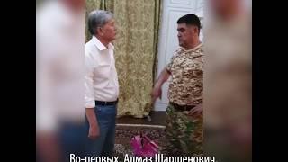 Как Атамбаев сдавался властям. Видео из резиденции