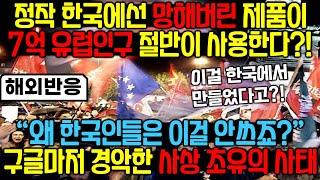 정작 한국에선 망했지만 7억 유럽인의 절반이 사용하는 사상 초유의 사태[해외반응]