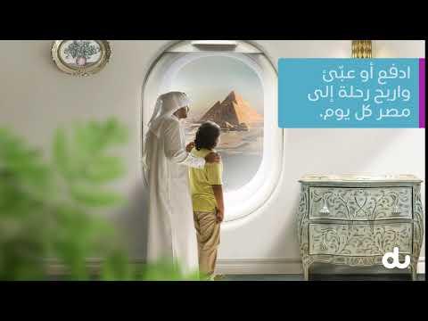 اربح رحلة إلى مصر مع خدمة