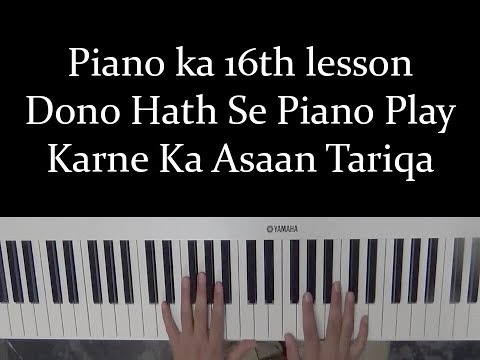 Learn Piano How to Play with Both Hands Lesson 16 Urdu/Hindi