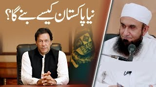 """Naya Pakistan Kese Banega Imran Khan"" Maulana Tariq Jameel Latest Bayan 1 September 2018"