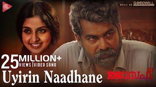 Joseph Movie | Video Song | Uyirin Naadhane | Ranjin Raj | Joju George | M Padmakumar