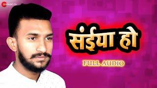 संईया हो Saiya Ho - Full Audio | Sunny Gelori | Arya Sharma