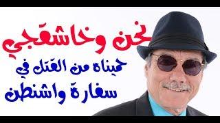 د.أسامة فوزي # 991 - هكذا احبطنا محاولة السفير السعودي في واشنطن ضد خاشقجي