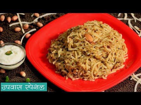(उपवास स्पेशल ) Potato Khichdi - Quick Homemade Recipe for Fasting