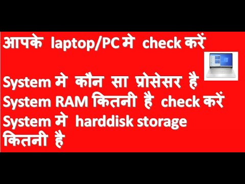 how to check system configuration in windows 7 in hindi