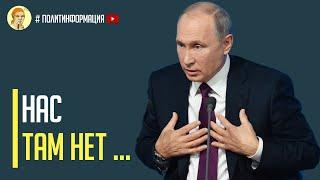 Срочно! Путин просит пощады и хочет снятия санкций