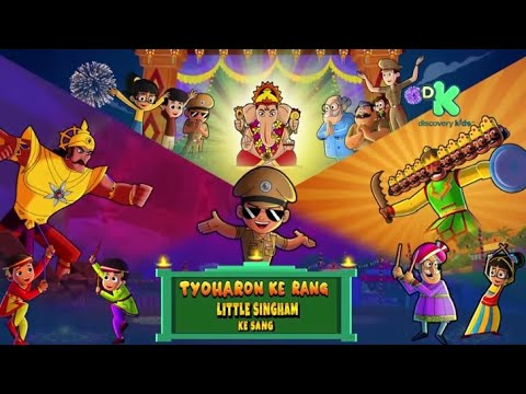Tyohaaron Ke Rang, Little Singham Ke Sang, Today at 1.30 pm   Music video