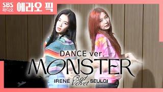 [컬투쇼] 아이린 & 슬기 둘만의 😈Monster😈 안무 무대 최초 공개✨│Red Velvet - IRENE & SEULGI 'Monster' Dance ver.
