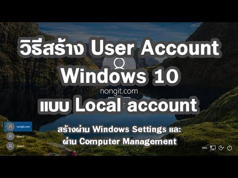 วิธีสร้าง User Account Windows 10 แบบ Local account และกำหนดสิทธิ์